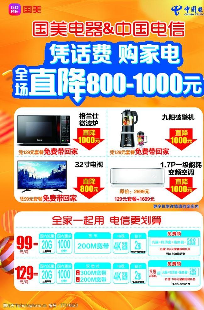 家电广告国美电器&中国电信