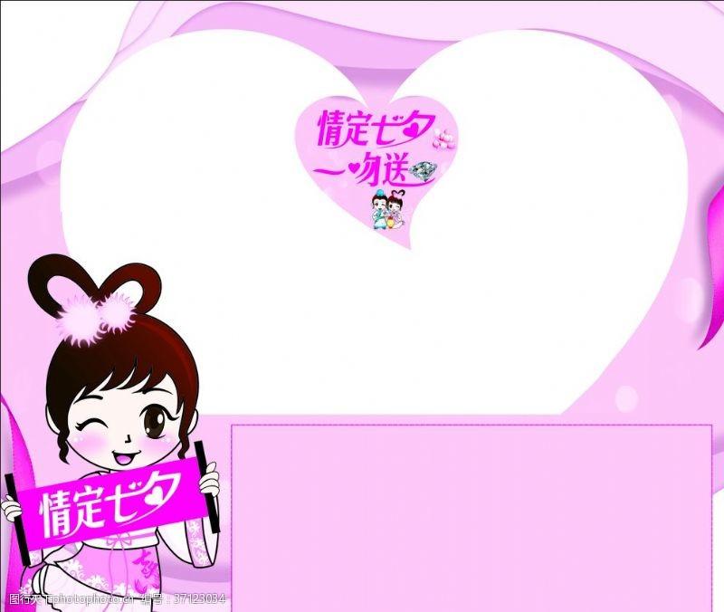 七夕海报图七夕节
