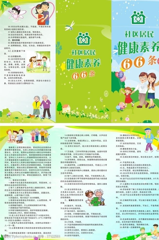 教育手册健康素养66条