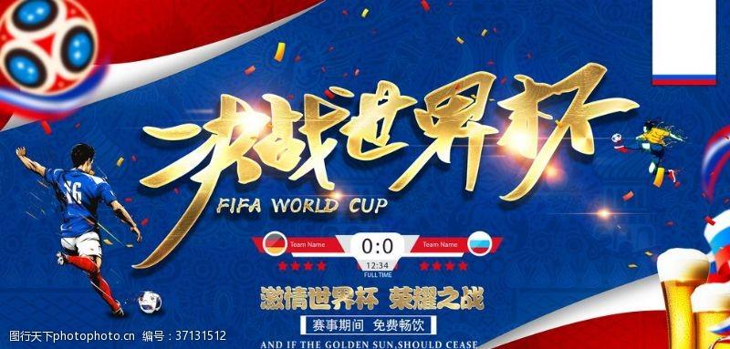 欧洲杯决战世界杯展板海报