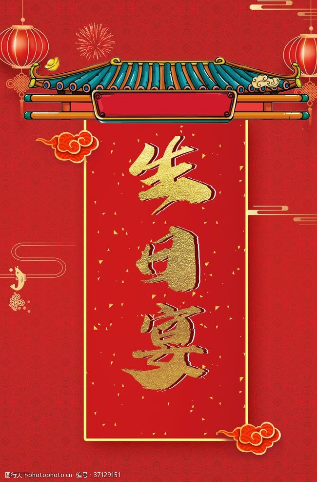 psd分成中国风生日海报