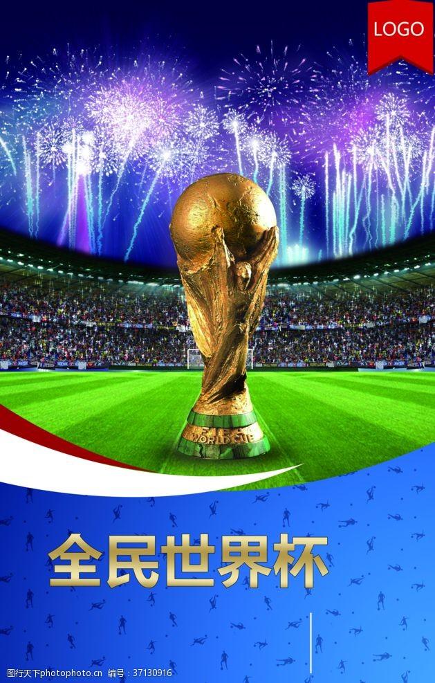 欧洲杯全民世界杯