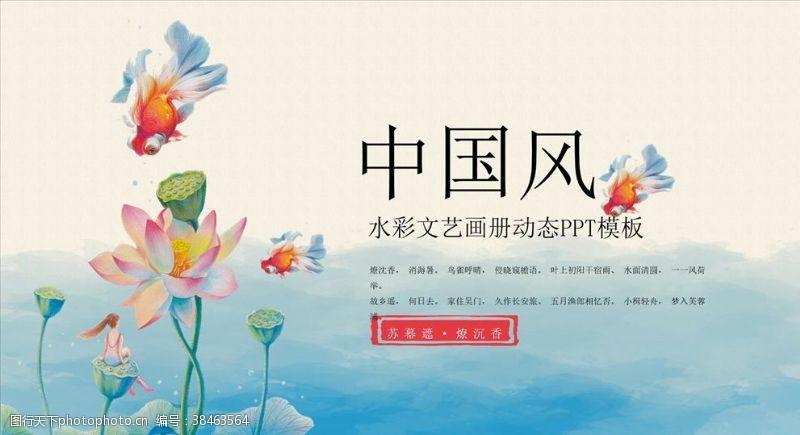 画册ppt中国风水彩荷花画册PPT模板