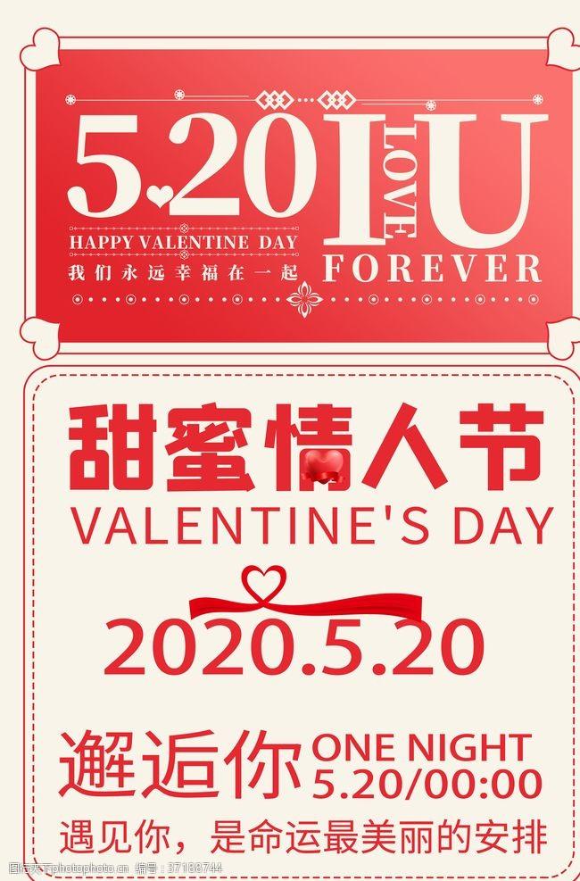 红丝带520海报