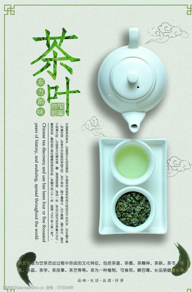 国茶文化茶叶