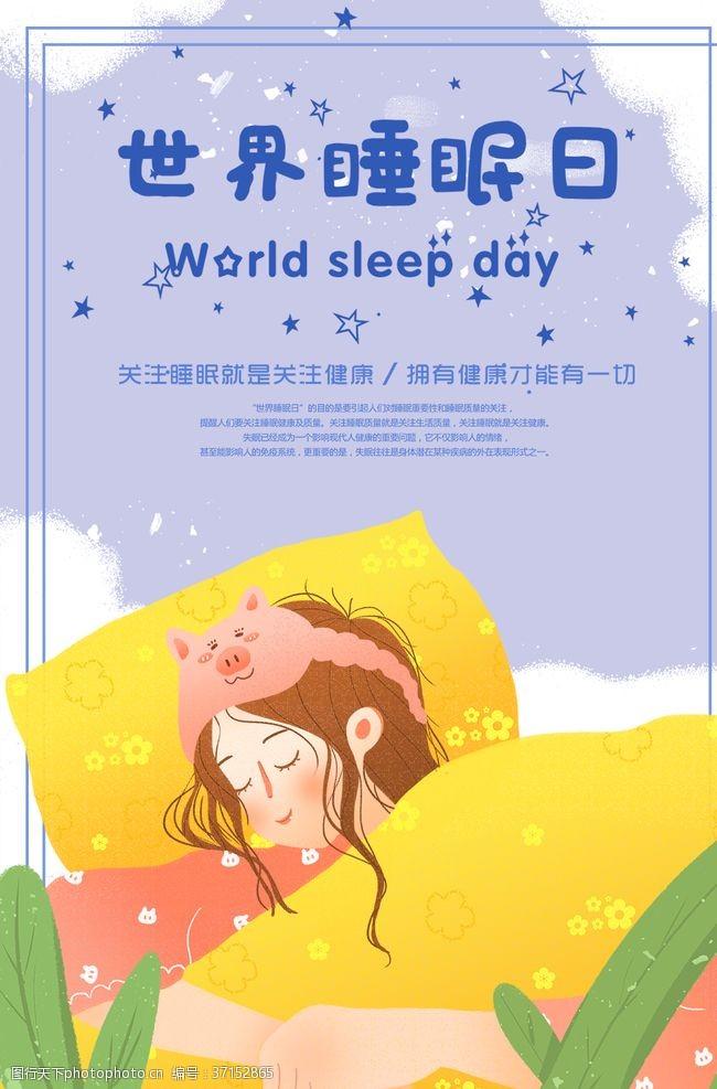 梦圆公益世界睡眠日