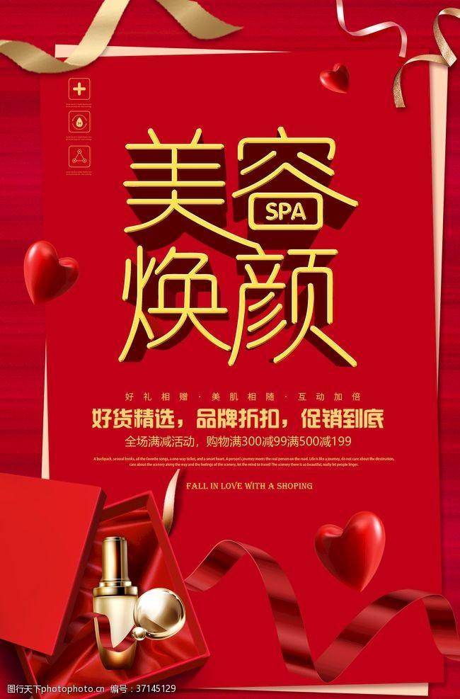 红色大气美容焕颜SPA创意海报