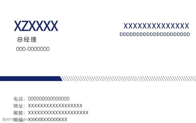显眼蓝色商务高端简洁名片
