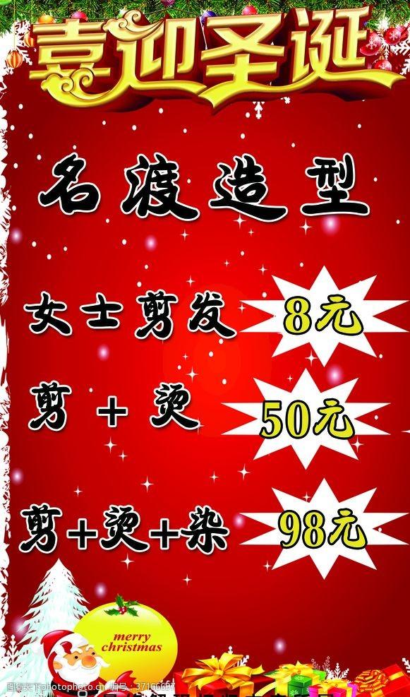 理发店节日海报圣诞节