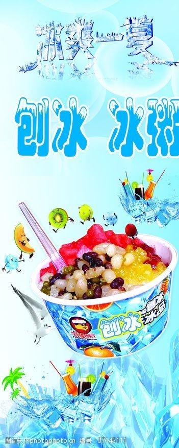 刨冰冰粥海报