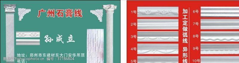 建筑家居石膏线名片