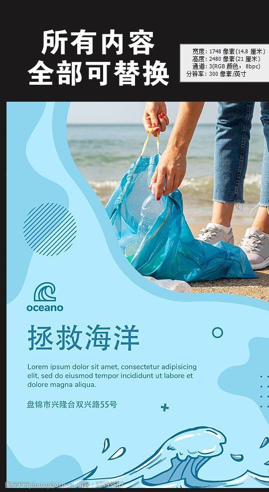 海洋鱼世界海洋日海报