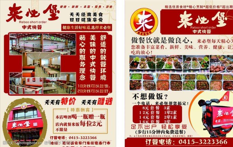 海鲜大餐餐饮宣传单