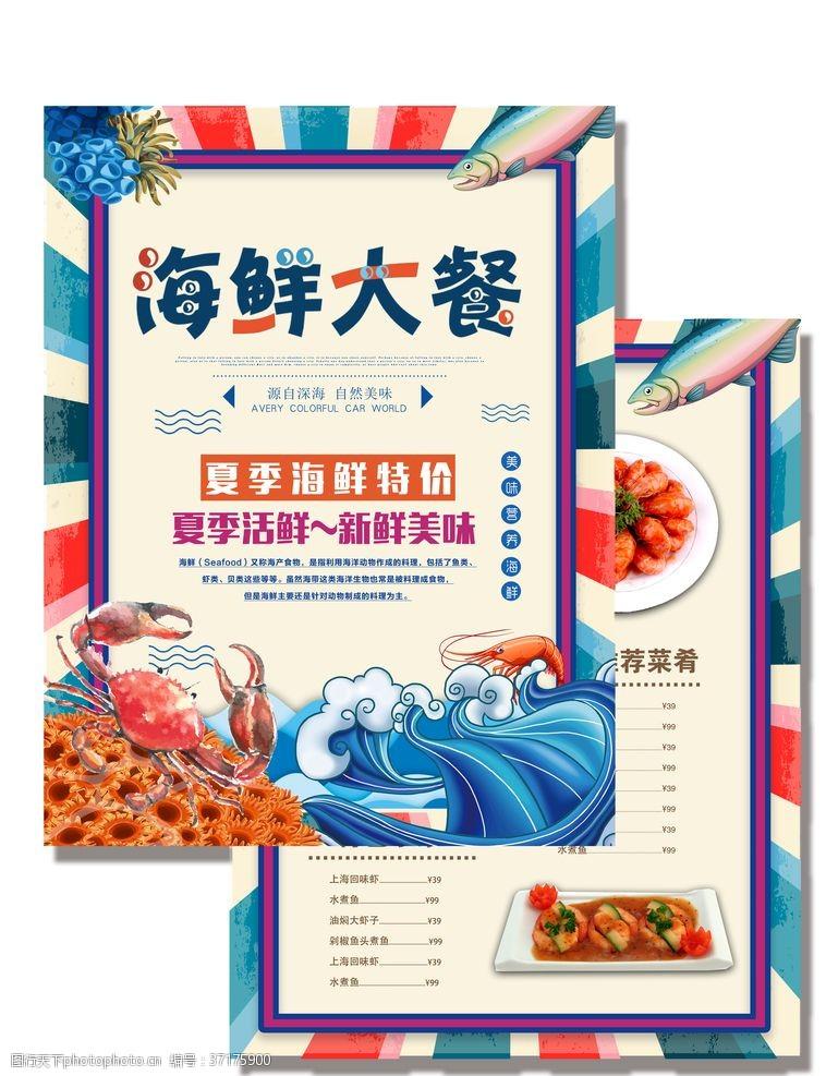 海鲜大餐单页