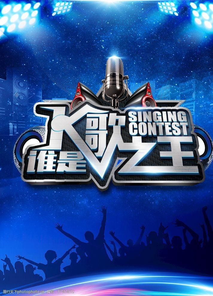k歌背景K歌之王