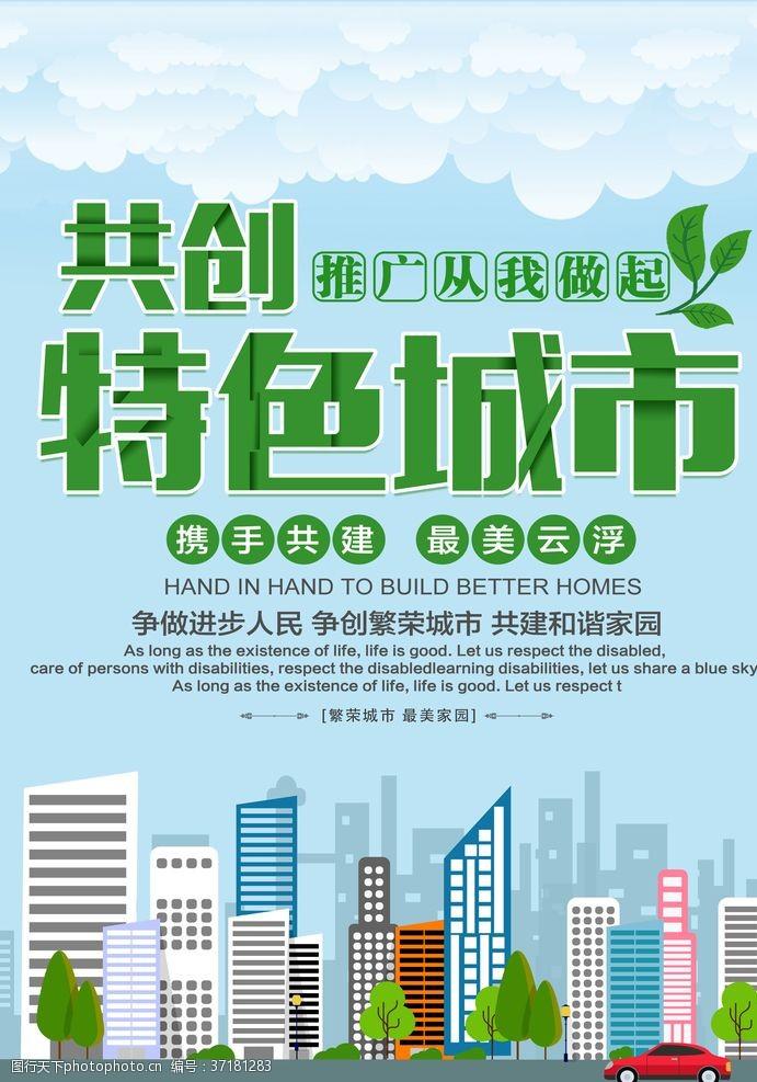 社会保护绿色城市海报