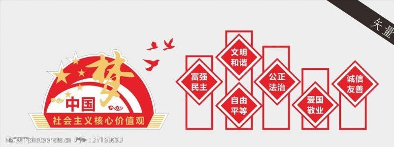 政府文化墙社会主义核心价值观文化墙