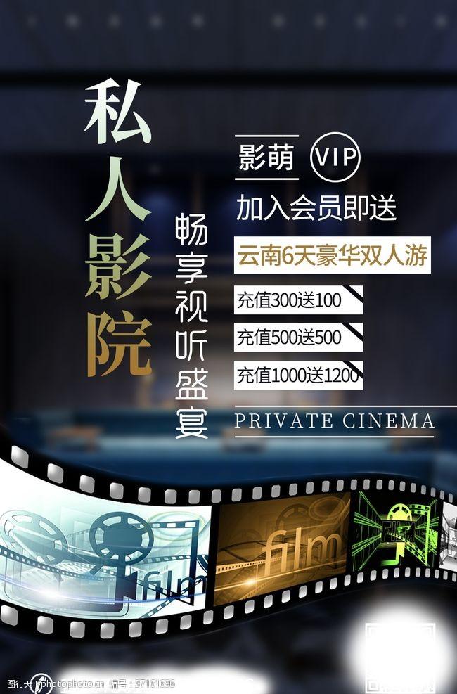 私人影院海报图片