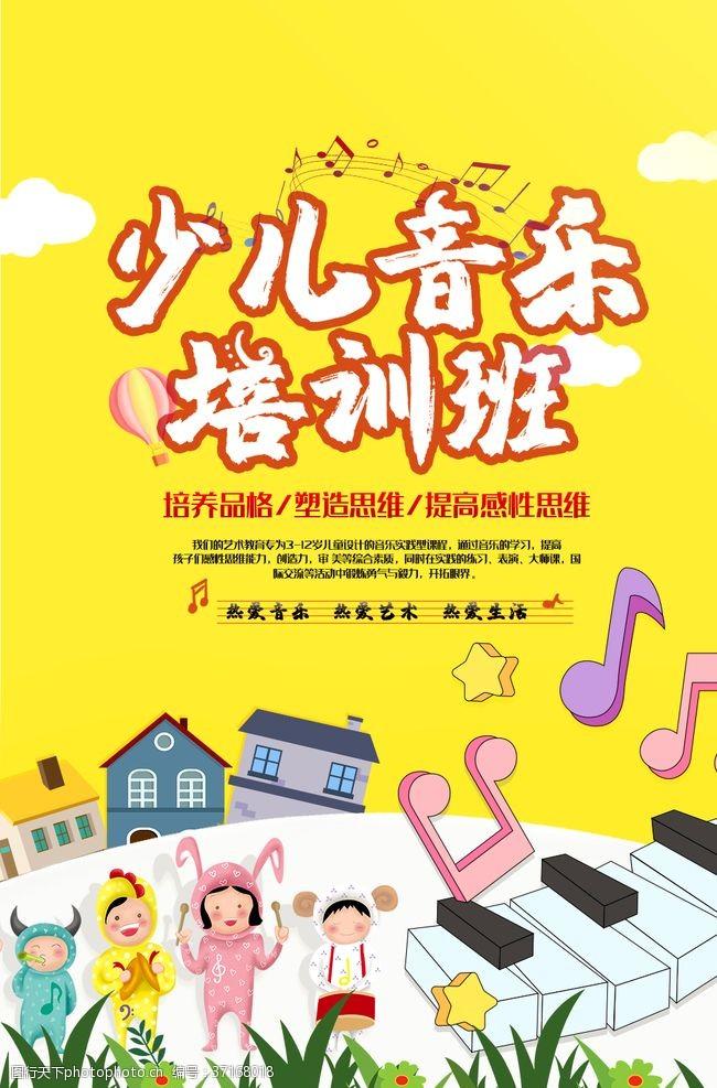 學ui音樂培訓