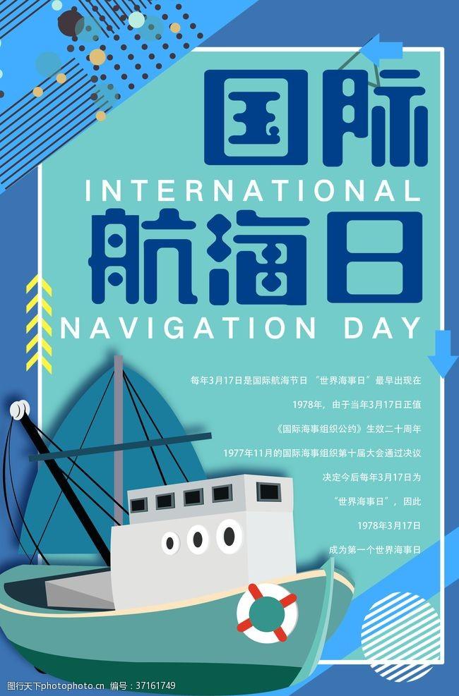 海洋鱼国际航海日