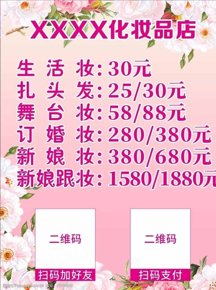化妆品价目表化妆品店价格表简约清新粉红背景