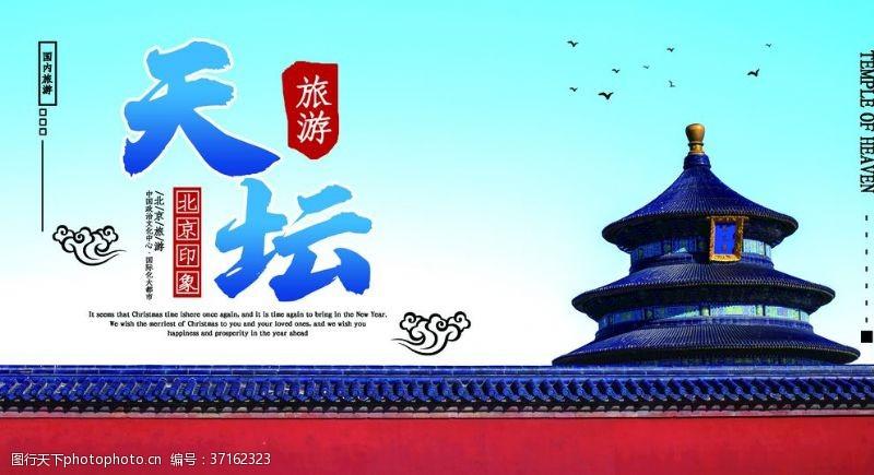 北京天安门天坛