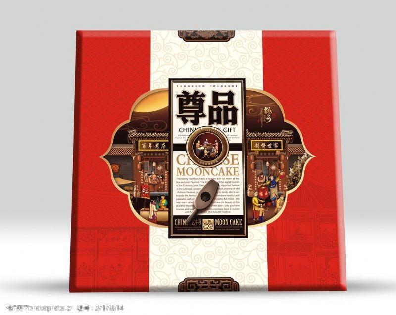 月饼包装月饼盒