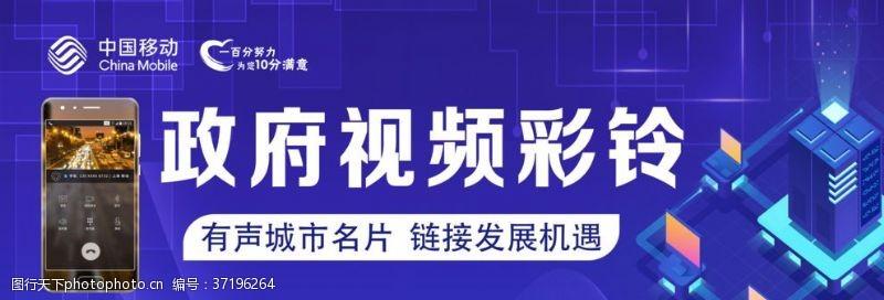 彩铃中国移动5G海报