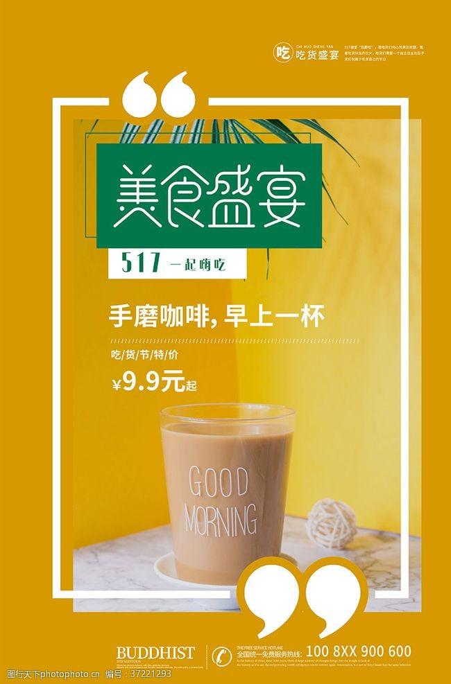 吃货美食节517吃货节奶茶黄色简约海报