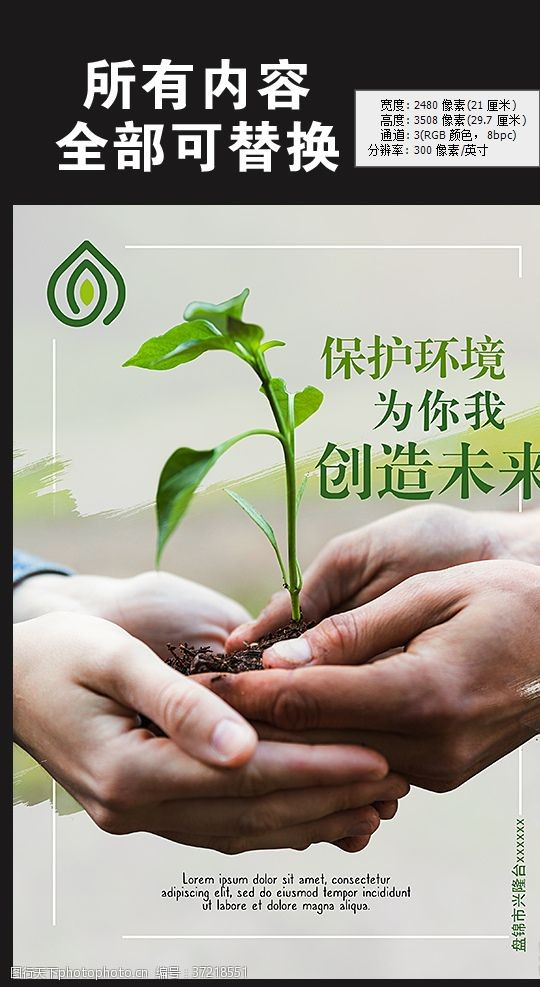 地球日画面保护自然环境海报