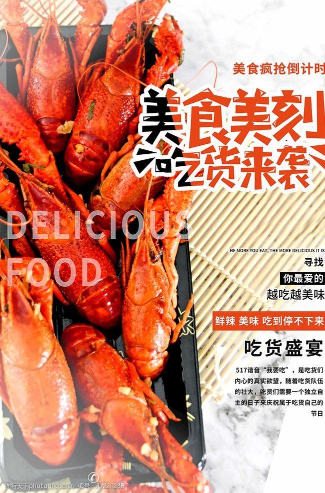 吃货美食节吃货节美食美味浅色系简约海报