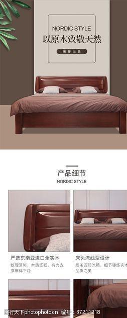 细节描述床详情页