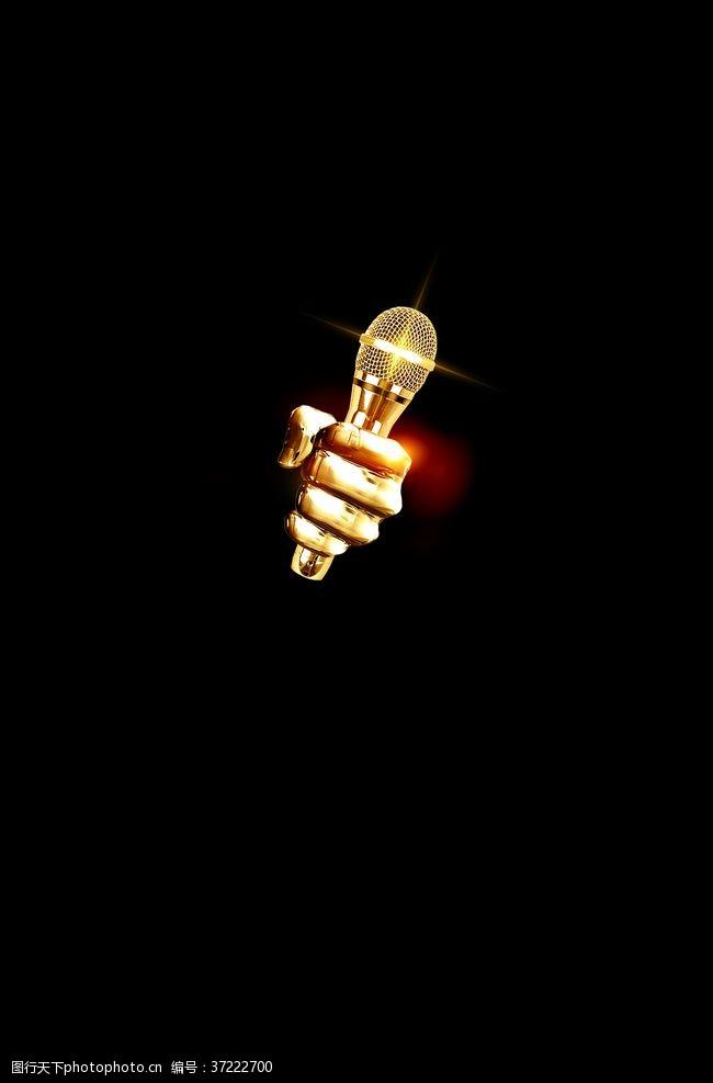 话筒手握金色主题点缀合成素材