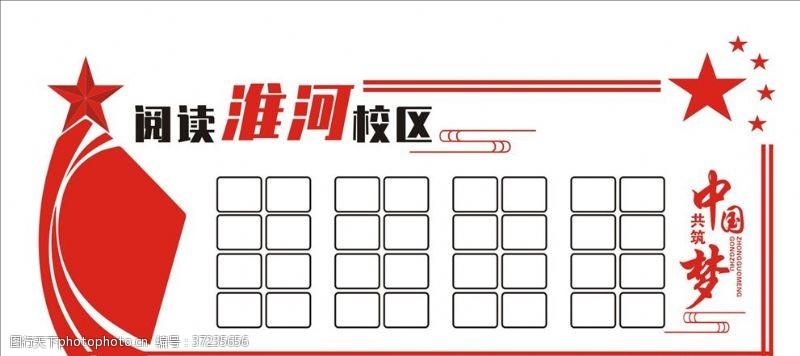 政府文化墙撸起袖子加油干中国梦文化墙