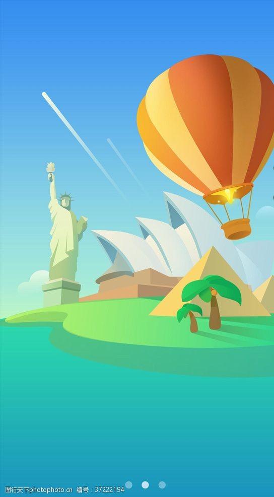 手机首页开机闪屏启动图热气球国