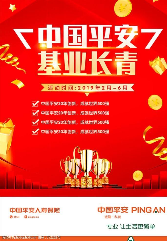 中国平安海报背景
