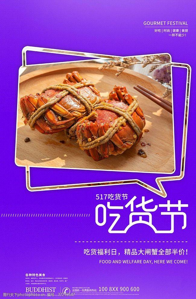 吃货美食节517吃货节大闸蟹紫色简约海报
