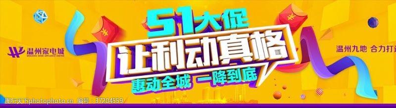 51节banner海报