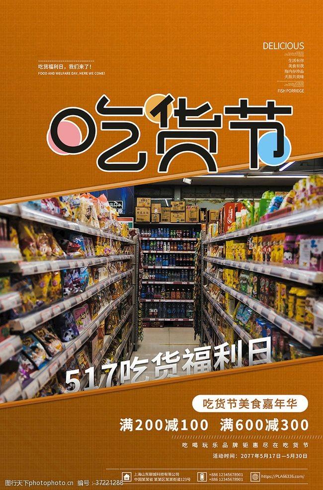 吃货美食节吃货节商场橙色简约海报