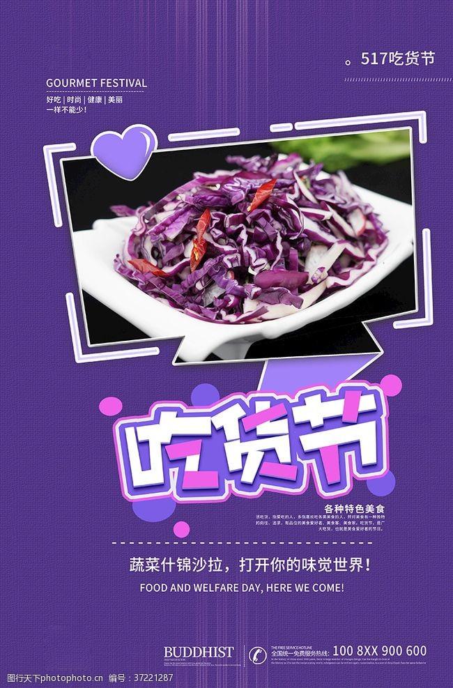 吃货美食节吃货节蔬菜紫色简约海报