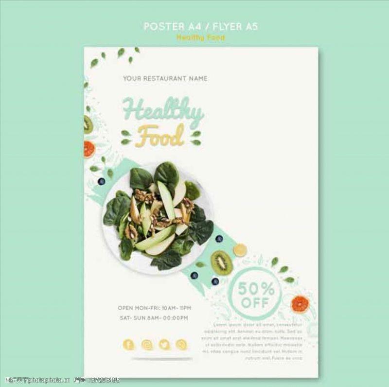 健康食品海报背景