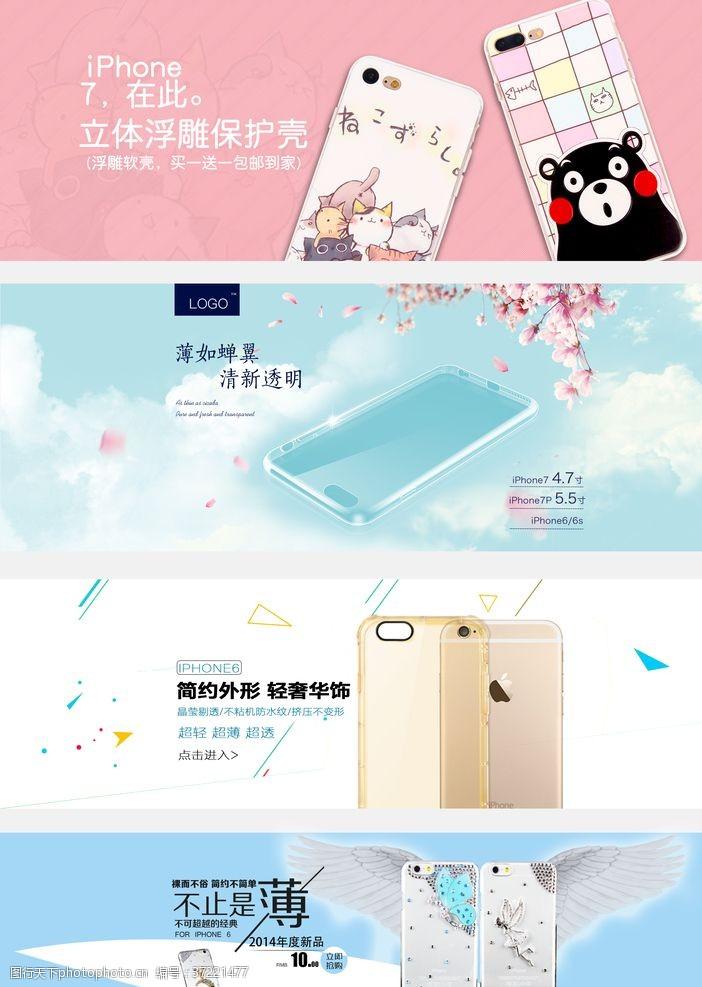 手机banner手机壳天猫淘宝海报banner