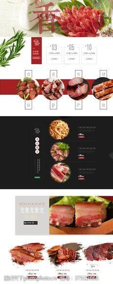 中国风腊肉熟食淘宝首页模板
