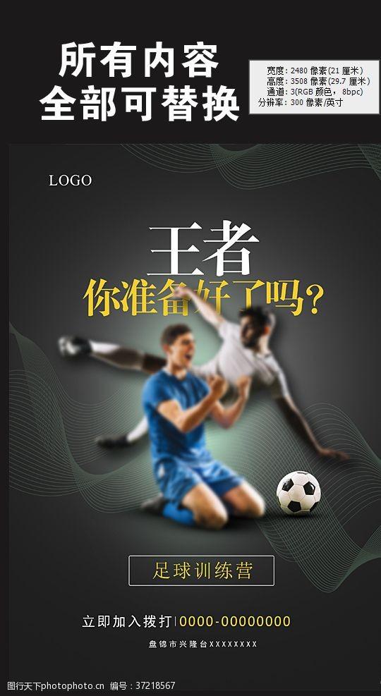 足球运动海报图片