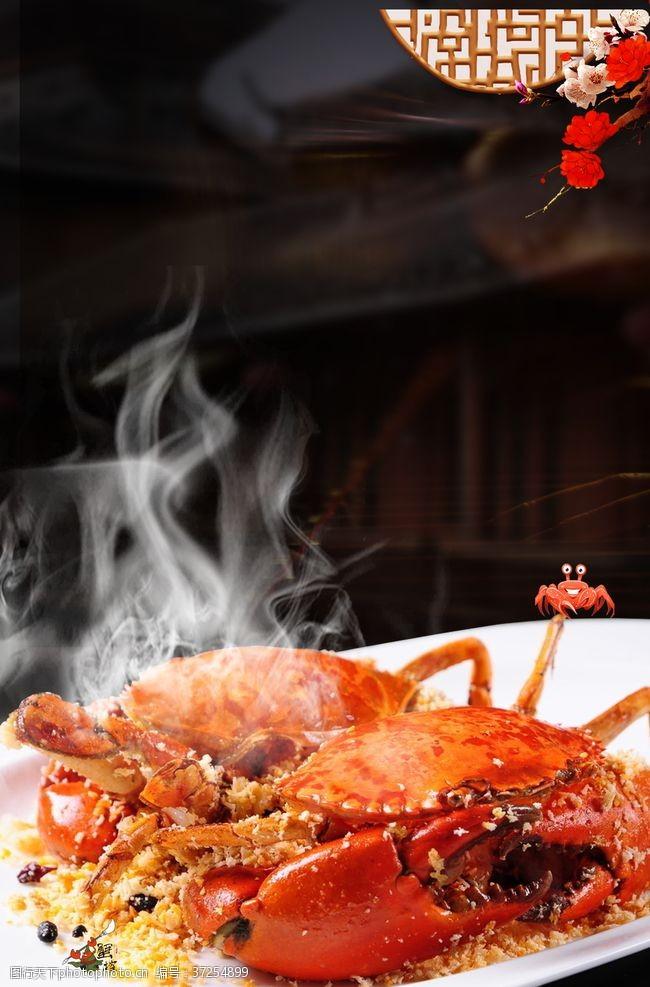 海鲜大餐螃蟹宴美味螃蟹