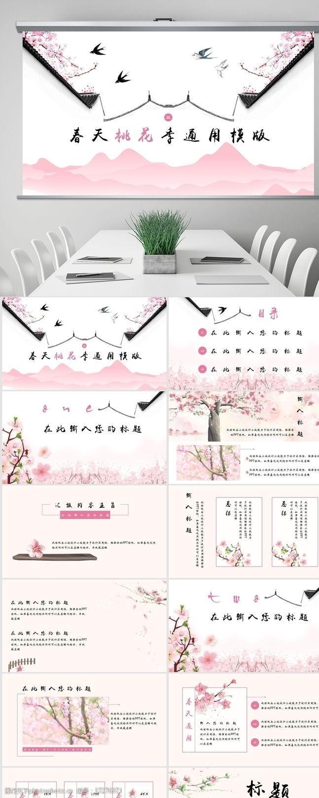 春天桃花季通用ppt