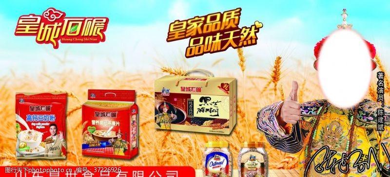 源文件库皇家石蹍高钙豆奶粉