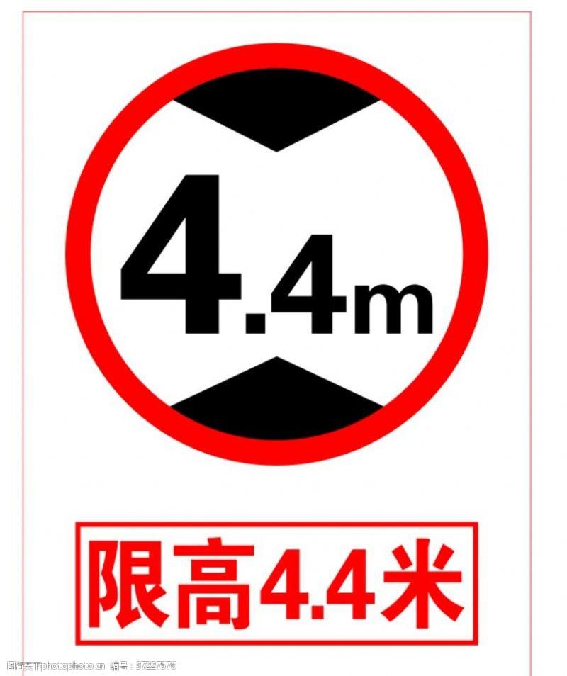 限高标识牌限高4.4米