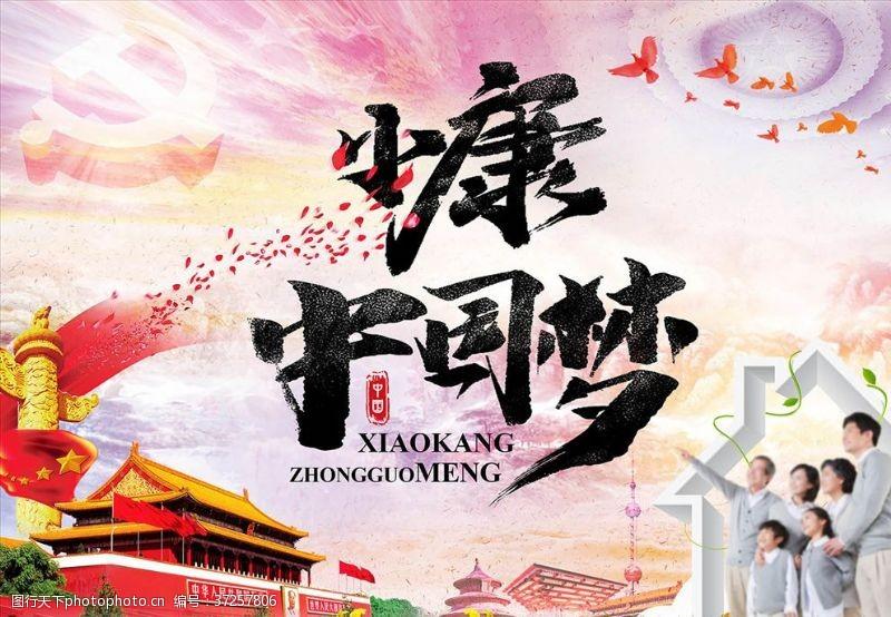 中国印小康中国梦