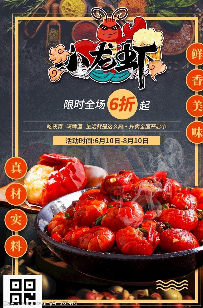 共享作品小龙虾美食海报